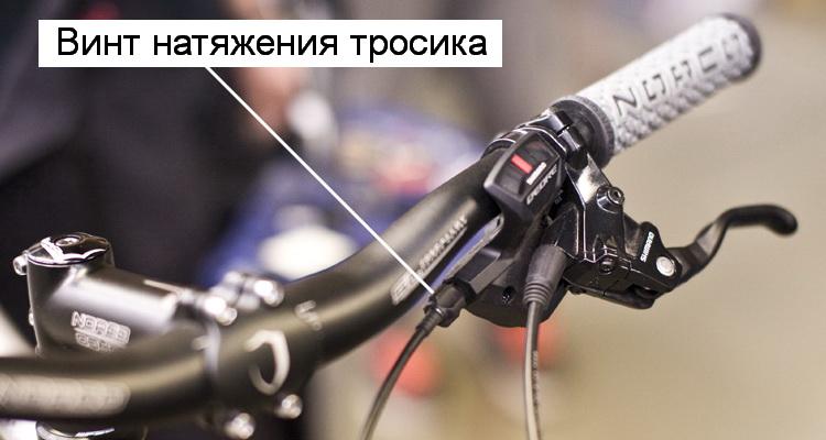 винт натяжения тросика переключателя